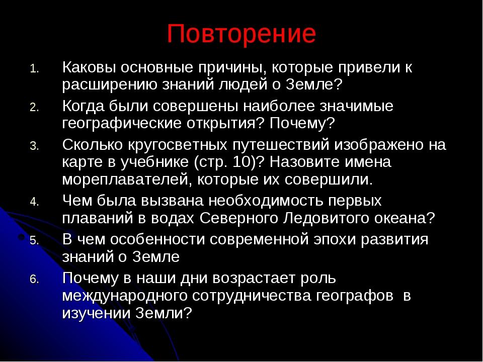 Повторение Каковы основные причины, которые привели к расширению знаний людей...