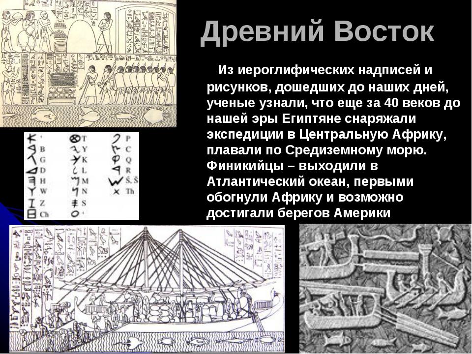 Древний Восток Из иероглифических надписей и рисунков, дошедших до наших дне...