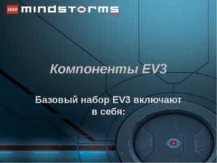 Компоненты EV3 Базовый набор EV3 включают в себя: