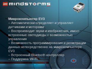 Микрокомпьютер EV3 – Автоматически определяет и управляет датчиками и моторам