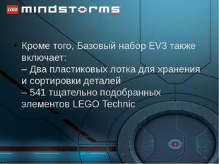 Кроме того, Базовый набор EV3 также включает: – Два пластиковых лотка для хр