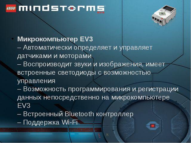 Микрокомпьютер EV3 – Автоматически определяет и управляет датчиками и моторам...