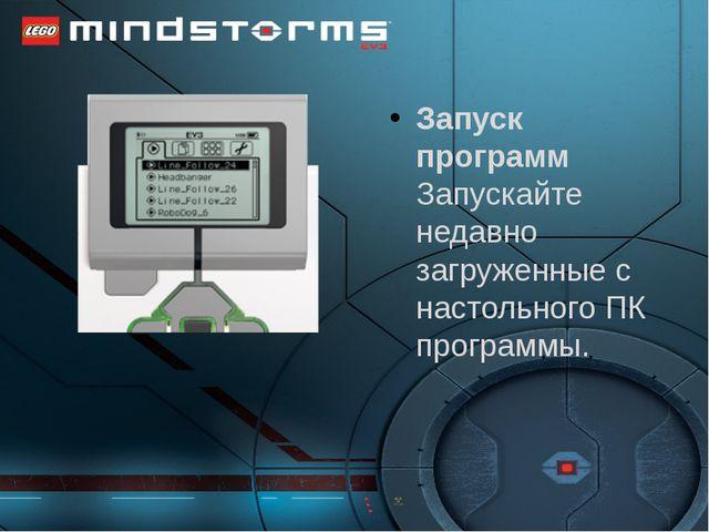 Запуск программ Запускайте недавно загруженные с настольного ПК программы.