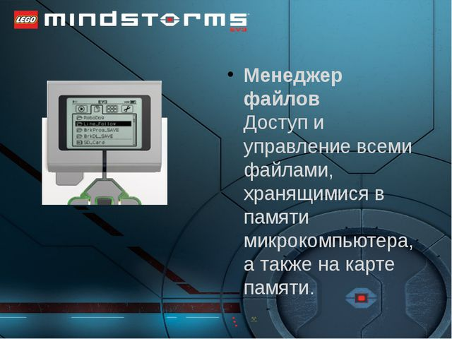 Менеджер файлов Доступ и управление всеми файлами, хранящимися в памяти микр...