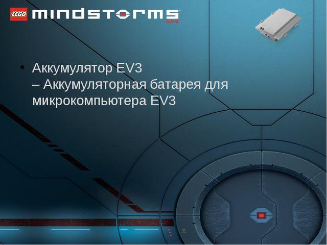 Аккумулятор EV3 – Аккумуляторная батарея для микрокомпьютера EV3