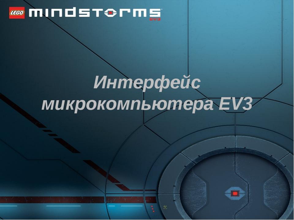Интерфейс микрокомпьютера EV3