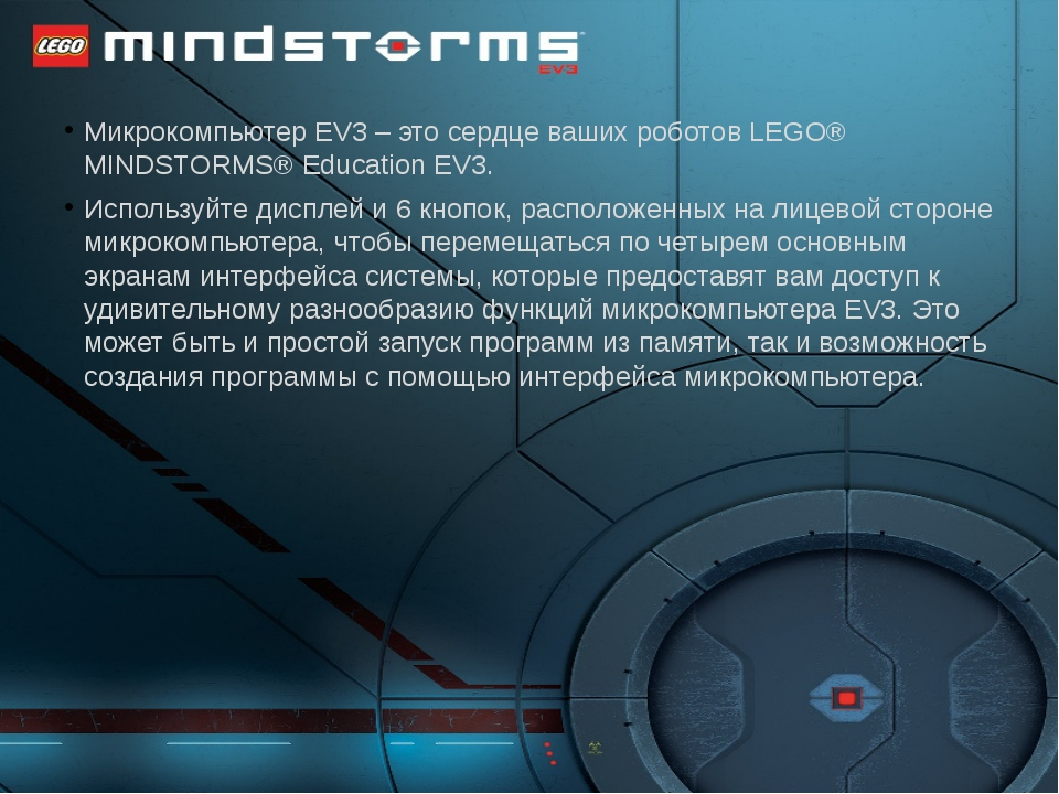 Микрокомпьютер EV3 – это сердце ваших роботов LEGO® MINDSTORMS® Education EV3...
