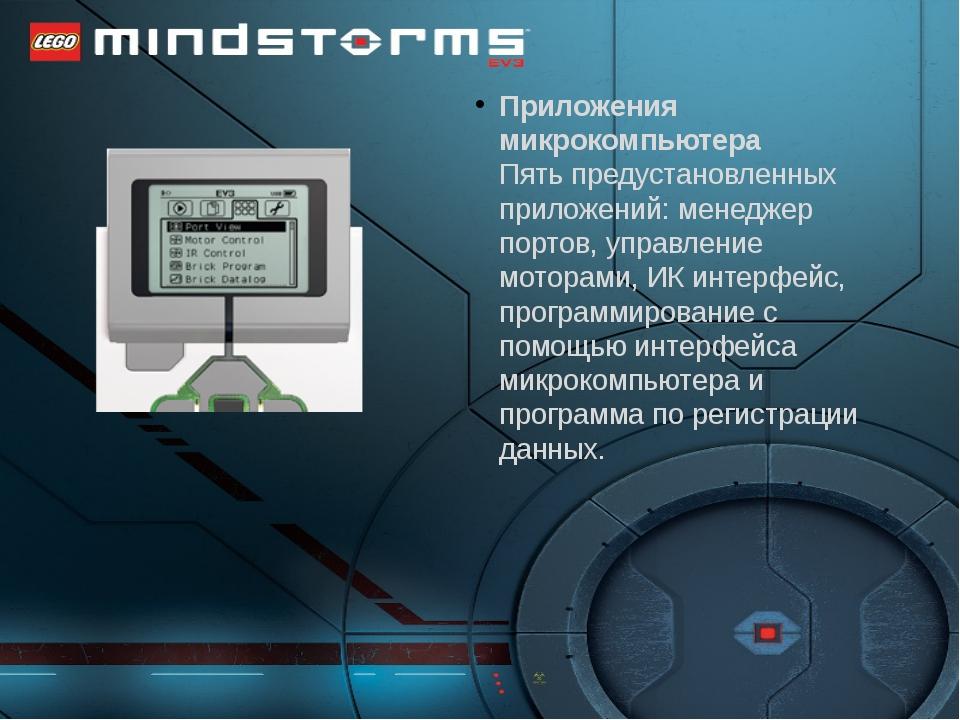 Приложения микрокомпьютера Пять предустановленных приложений: менеджер портов...