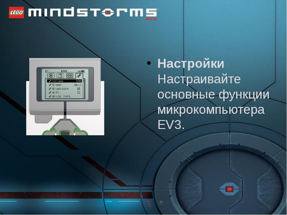 Настройки Настраивайте основные функции микрокомпьютера EV3.