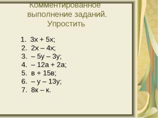 Комментированное выполнение заданий. Упростить 1. 3х + 5х; 2. 2х – 4х; 3. – 5