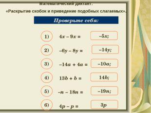 Математический диктант: «Раскрытие скобок и приведение подобных слагаемых». У