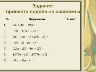 Задание: привести подобные слагаемые №Выражение Ответ 1)3т + 4т – 10т= 2)