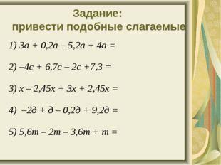 Задание: привести подобные слагаемые 1) 3а + 0,2а – 5,2а + 4а = 2) –4с + 6,7