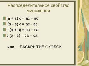 Распределительное свойство умножения (а + в) с = ас + вс (а - в) с = ас - вс