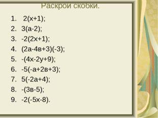 Раскрой скобки. 2(х+1); 3(а-2); -2(2х+1); (2а-4в+3)(-3); -(4х-2у+9); -5(-а+2в