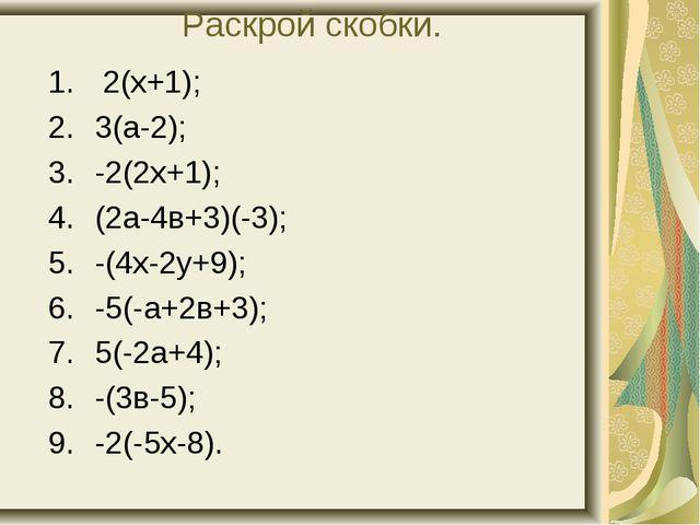 Раскрой скобки. 2(х+1); 3(а-2); -2(2х+1); (2а-4в+3)(-3); -(4х-2у+9); -5(-а+2в...