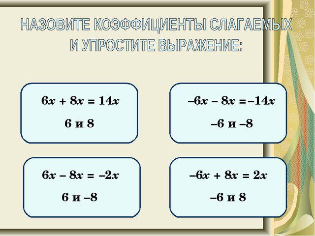 6х + 8х = 6 и 8 14х 6х – 8х = 6 и –8 –2х –6х – 8х = –6 и –8 –14х –6х + 8х = –...