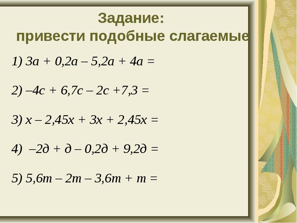 Задание: привести подобные слагаемые 1) 3а + 0,2а – 5,2а + 4а = 2) –4с + 6,7...