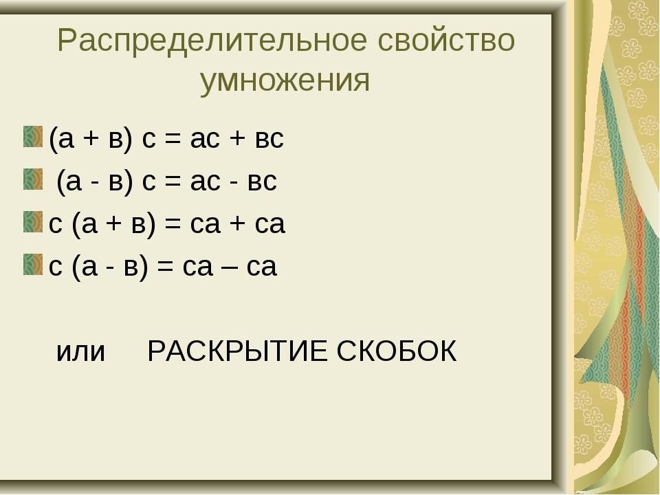 Распределительное свойство умножения (а + в) с = ас + вс (а - в) с = ас - вс...