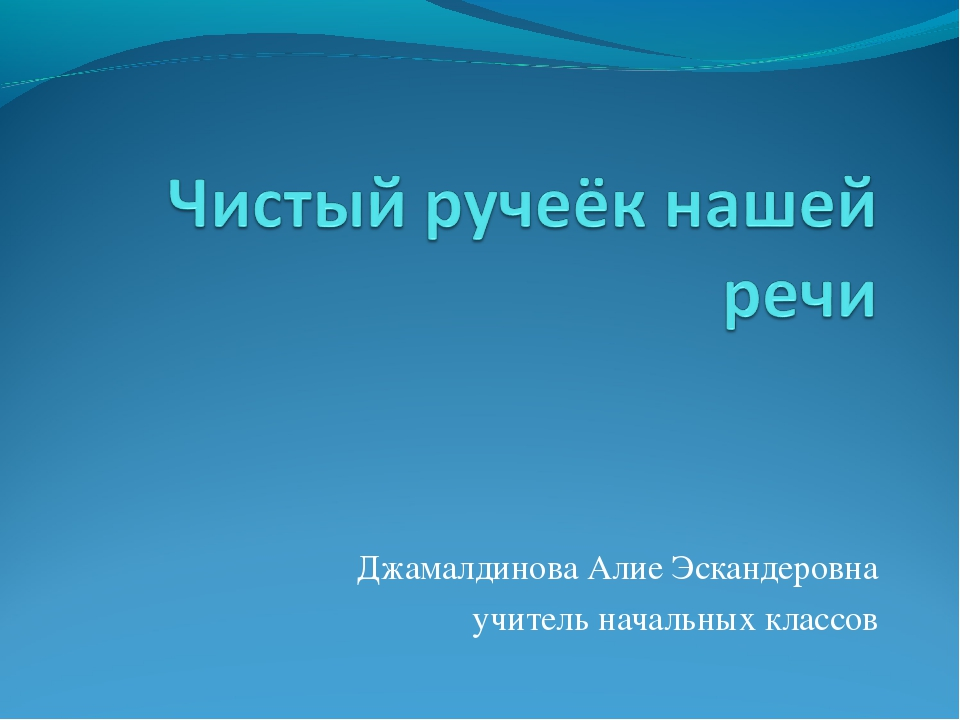 Джамалдинова Алие Эскандеровна учитель начальных классов