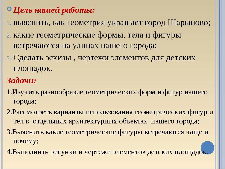 Цель нашей работы: выяснить, как геометрия украшает город Шарыпово; какие ге...