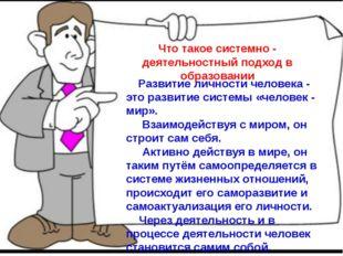 Что такое системно - деятельностный подход в образовании Развитие личности че