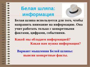 Белая шляпа используется для того, чтобы направить внимание на информацию. О