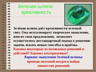 Зеленая шляпа: креативность Зелёная шляпа даёт креативности зеленый свет.Она