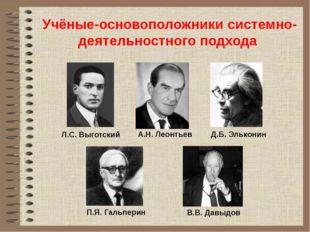 Учёные-основоположники системно-деятельностного подхода Л.С. Выготский Д.Б. Э
