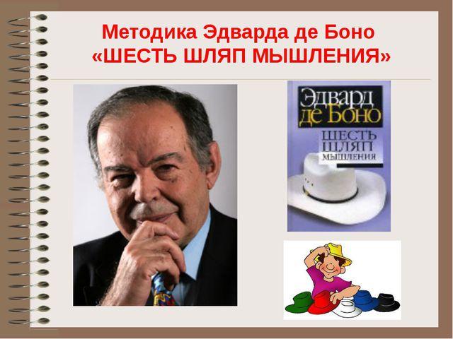 Методика Эдварда де Боно «ШЕСТЬ ШЛЯП МЫШЛЕНИЯ»
