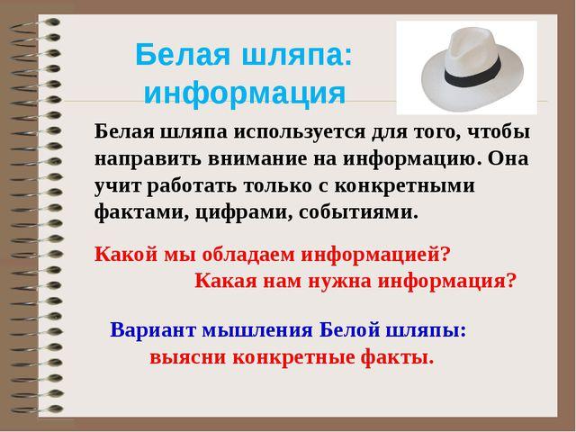 Белая шляпа используется для того, чтобы направить внимание на информацию. О...