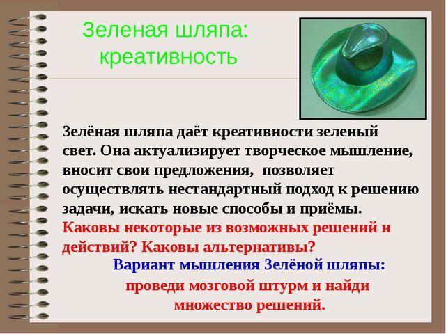 Зеленая шляпа: креативность Зелёная шляпа даёт креативности зеленый свет.Она...