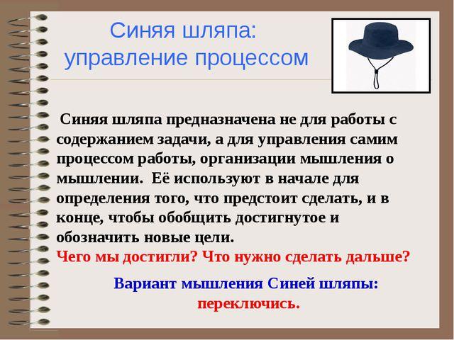 Синяя шляпа: управление процессом Синяя шляпа предназначена не для работы с с...
