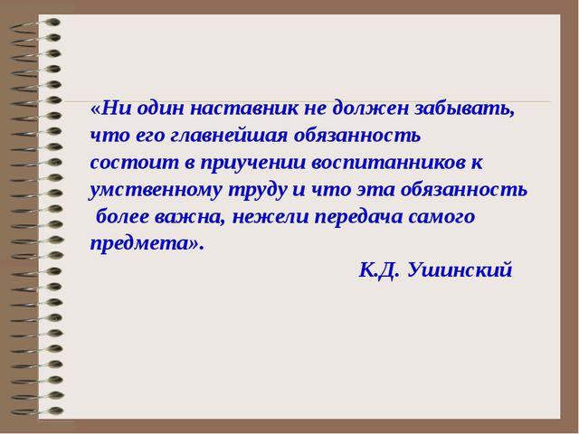 «Ни один наставник не должен забывать, что его главнейшая обязанность состои...