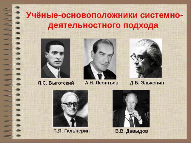 Учёные-основоположники системно-деятельностного подхода Л.С. Выготский Д.Б. Э...