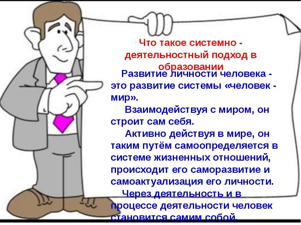 Что такое системно - деятельностный подход в образовании Развитие личности че...