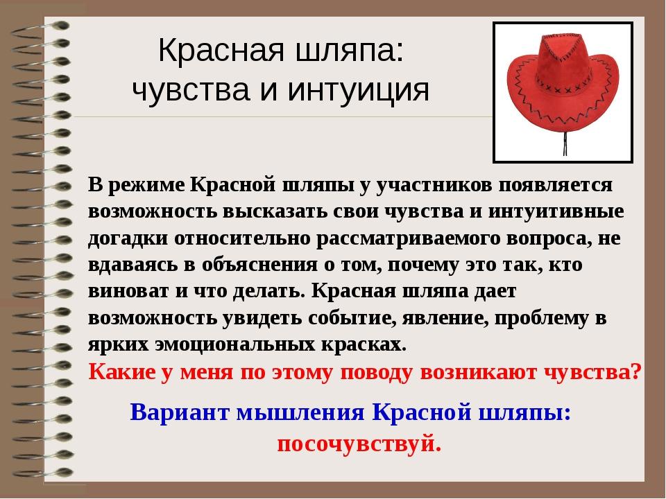 Красная шляпа: чувства и интуиция В режиме Красной шляпы у участников появляе...