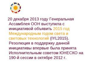 20 декабря 2013 году Генеральная Ассамблея ООН выступила с инициативой объяв
