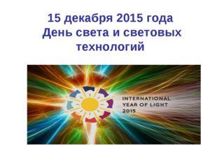 15 декабря 2015 года День света и световых технологий