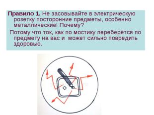 . Правило 1. Не засовывайте в электрическую розетку посторонние предметы, осо