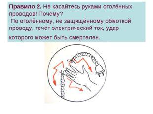 Правило 2. Не касайтесь руками оголённых проводов! Почему? По оголённому, не