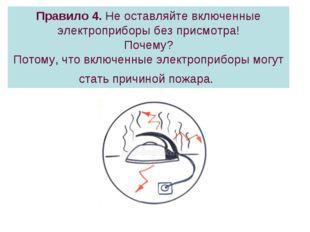 Правило 4. Не оставляйте включенные электроприборы без присмотра! Почему? Пот