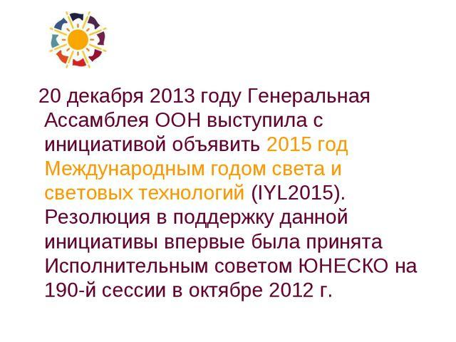 20 декабря 2013 году Генеральная Ассамблея ООН выступила с инициативой объяв...