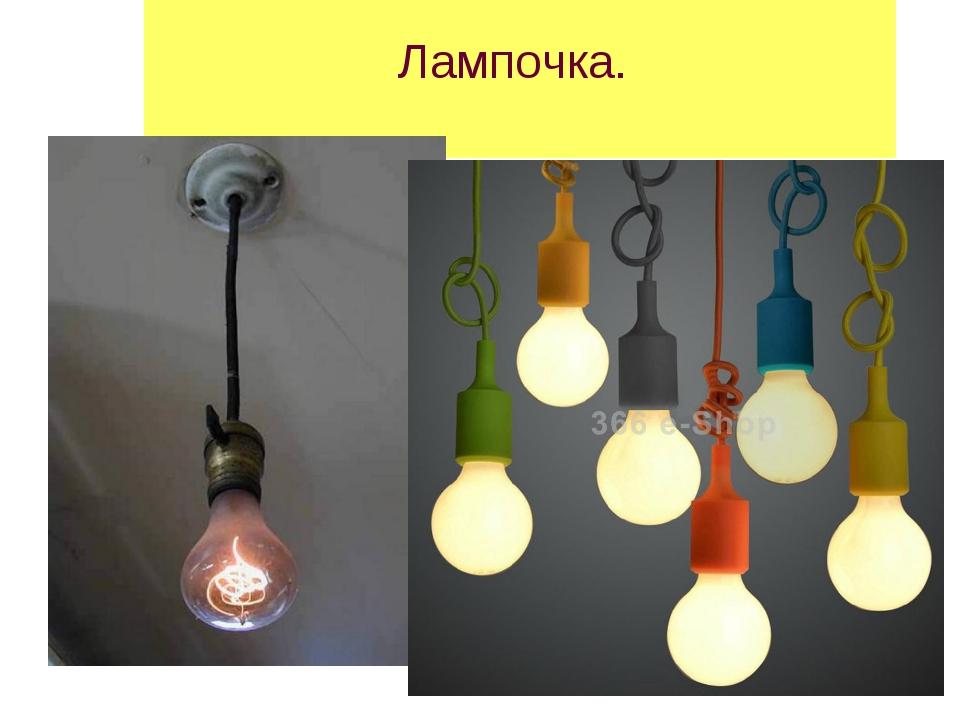 Лампочка.