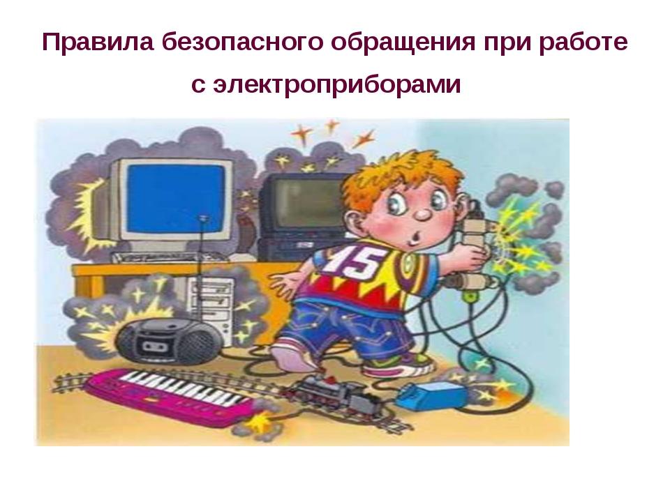 Правила безопасного обращения при работе с электроприборами