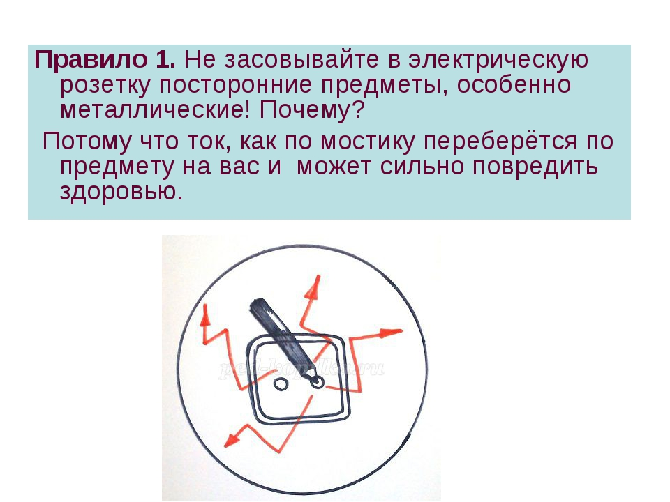 . Правило 1. Не засовывайте в электрическую розетку посторонние предметы, осо...