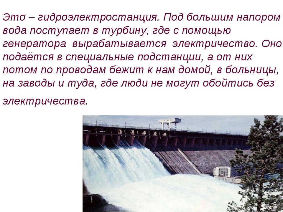 Это – гидроэлектростанция. Под большим напором вода поступает в турбину, где...