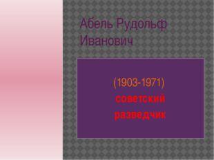 Абель Рудольф Иванович (1903-1971) советский разведчик