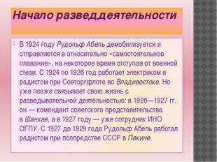 Начало разведдеятельности В 1924 году Рудольф Абель демобилизуется и отправля