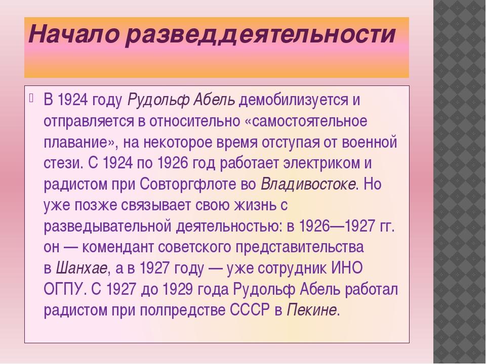Начало разведдеятельности В 1924 году Рудольф Абель демобилизуется и отправля...